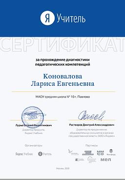 сертификат я-учитель.png