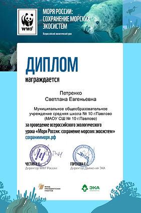 Диплом Моря России.jpg