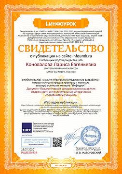 Свидетельство проекта infourok.ru №ИЩ332