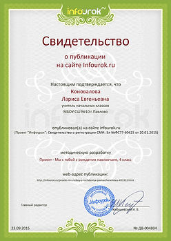 Сертификат проекта Infourok.ru № ДВ-0048