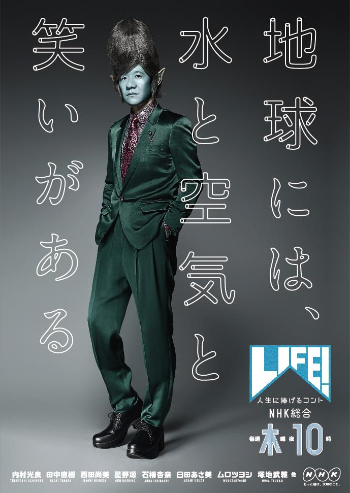 LIFE!コントNHKスペシャル