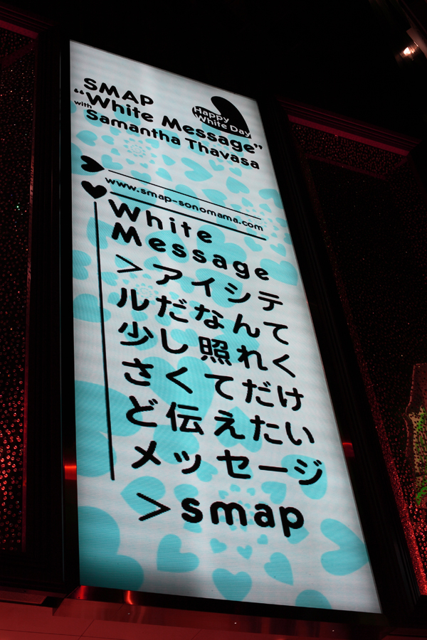 SMAP single AD.