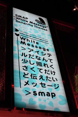 SMAP single AD.