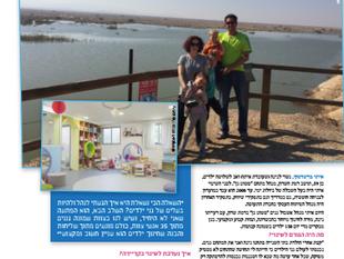 כתבה על ״פשוט גן״ במגזין ״הורים וילדים״