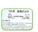 shokuiku_03.jpg
