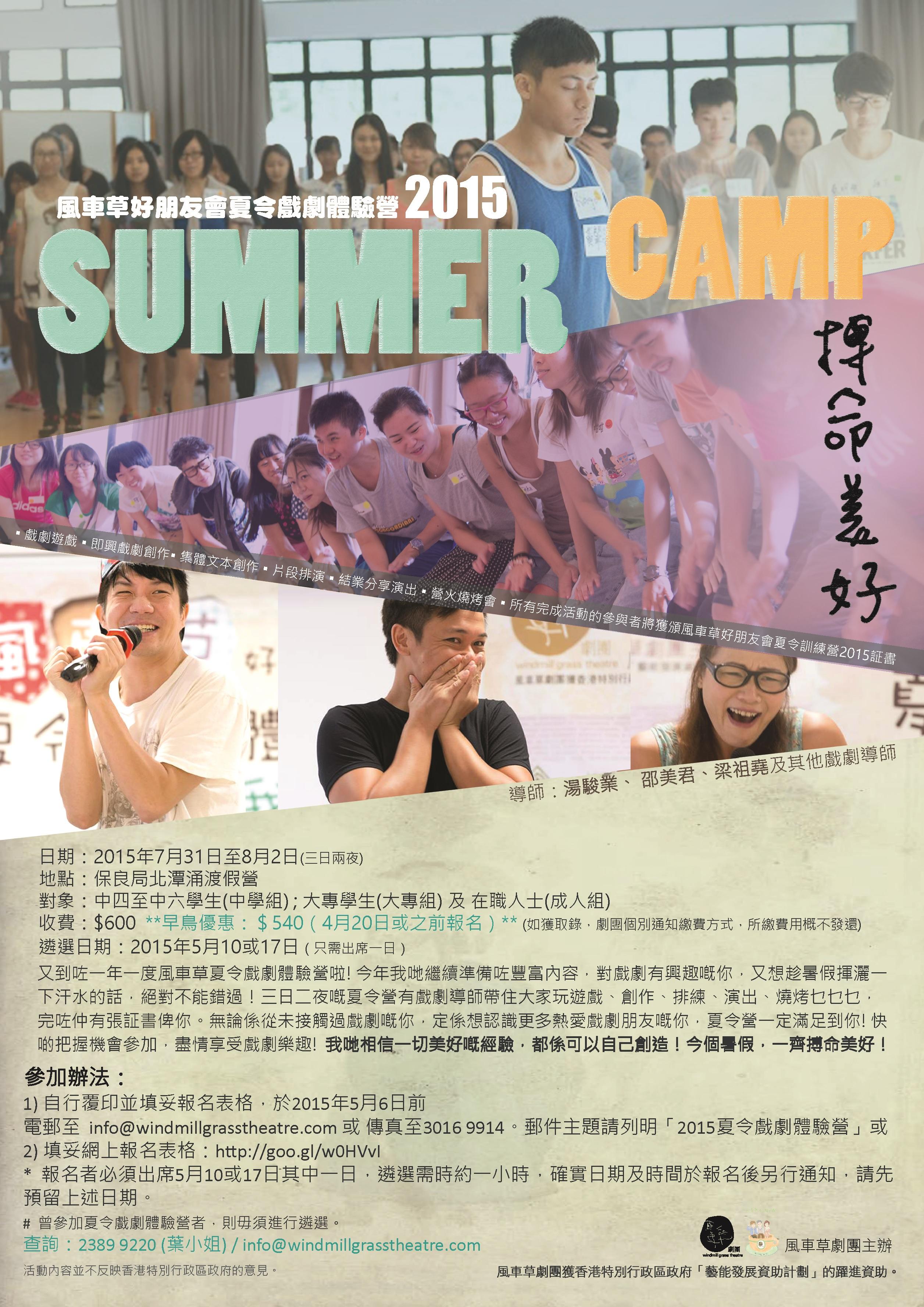 風車草好朋友會-夏令戲劇體驗營2015