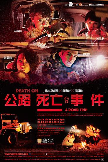 公路 poster v2.jpg