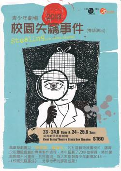 靑少年劇場2013
