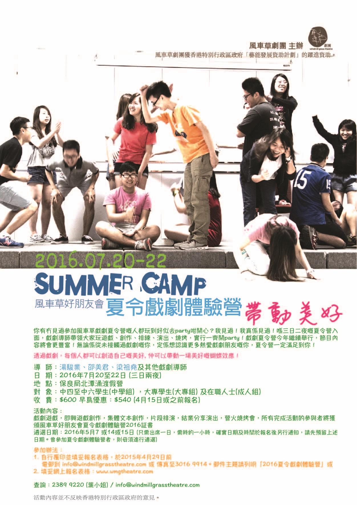 風車草好朋友會-夏令戲劇體驗營2016