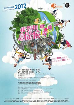 靑少年劇場2012