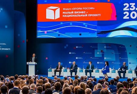 Форум «ОПОРЫ РОССИИ» «Малый бизнес – национальный проект!»