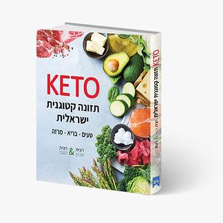 תמונה ספר KETO.jpg