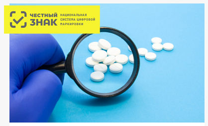 маркировка лекарств.jpg