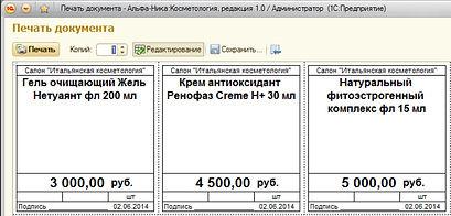 Печать ценников в программе Альфа-Ника: Косметология