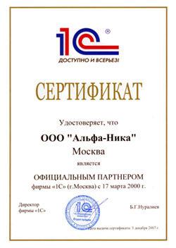 Сертификат 1С ООО Альфа-Ника