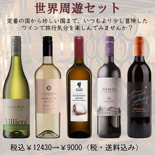 世界周遊5本セット(送料込み!更にスパークリングワイン1本プレゼント!)