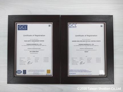 總公司工廠ISO22000:2018及HACCP認證取得!!