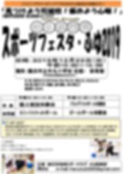 スポーツフェスタふゆチラシ_20191222.png