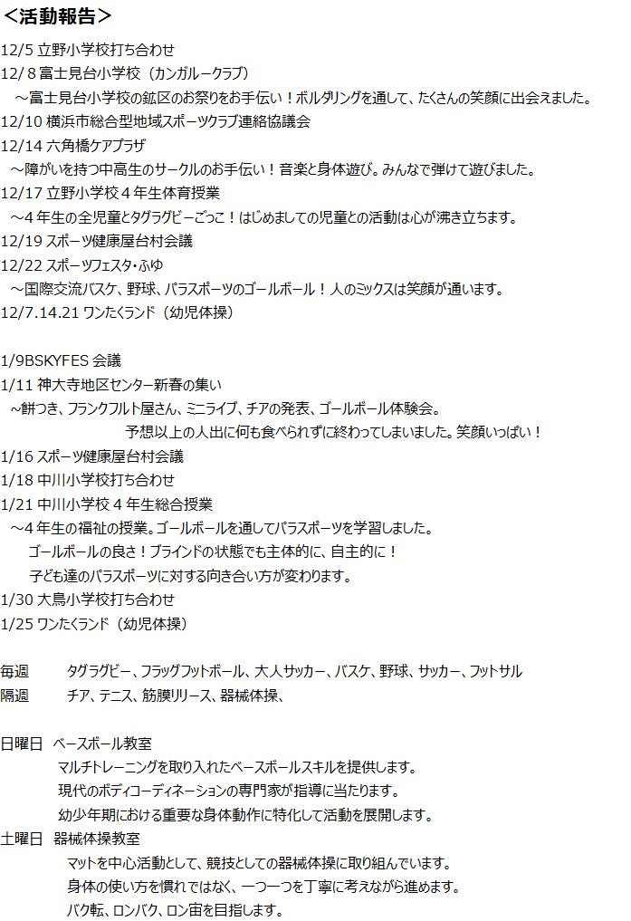 まる活動報告_202002.png