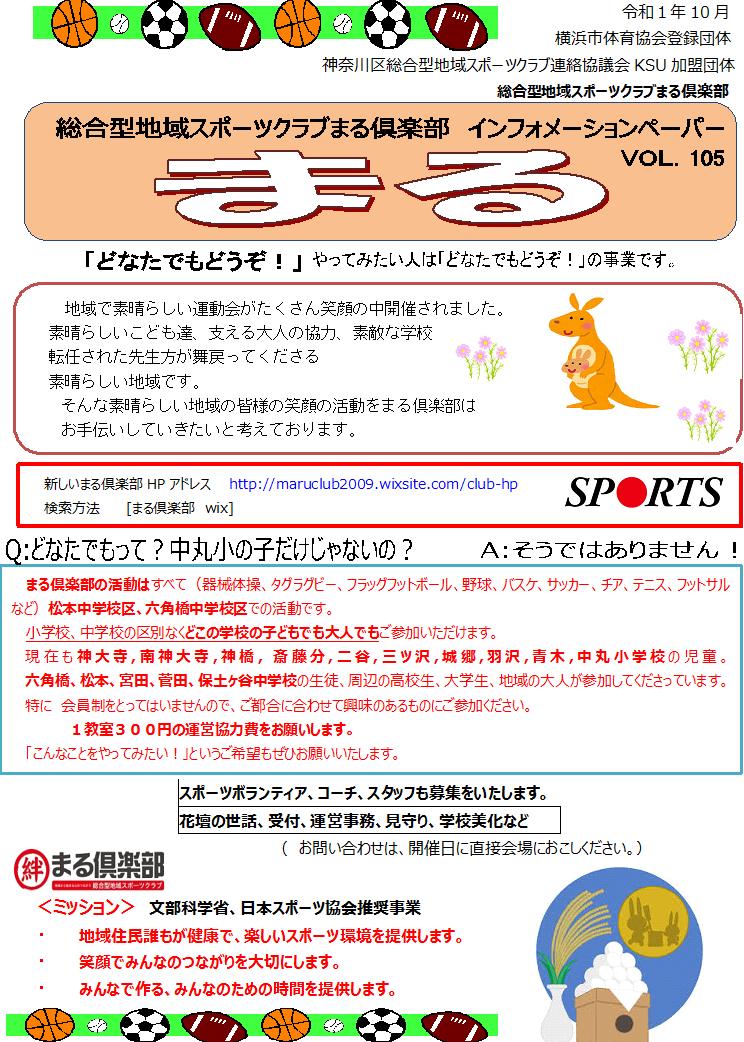 まる通信_201910.png