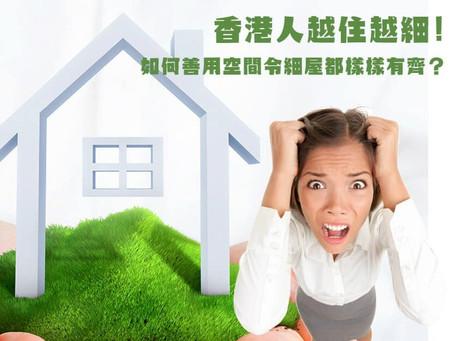 香港人就越住越細~ 你需要室內設計!