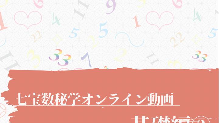 七宝数秘学「オンライン動画 基礎編②」