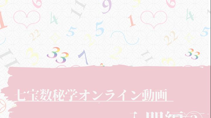 七宝数秘学「オンライン動画 入門編③」