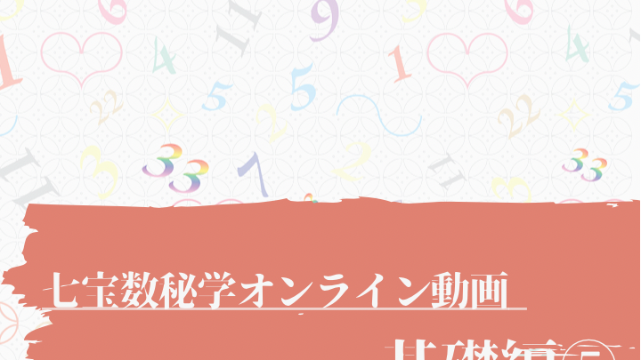七宝数秘学「オンライン動画 基礎編⑤」