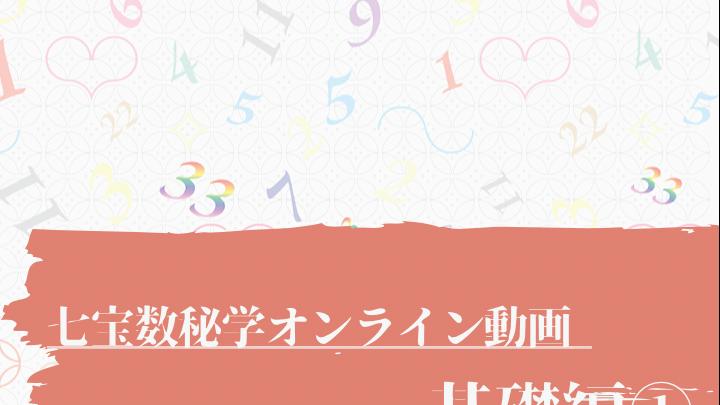 七宝数秘学「オンライン動画 基礎編①」