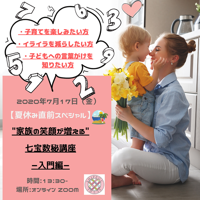 """""""家族の笑顔が増える"""" 七宝数秘講座〜入門編〜"""