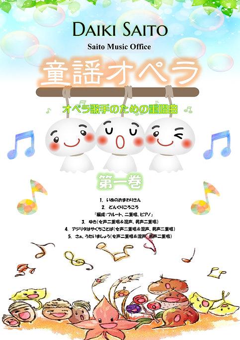 【楽譜】童謡オペラ (ダウンロード.ver)