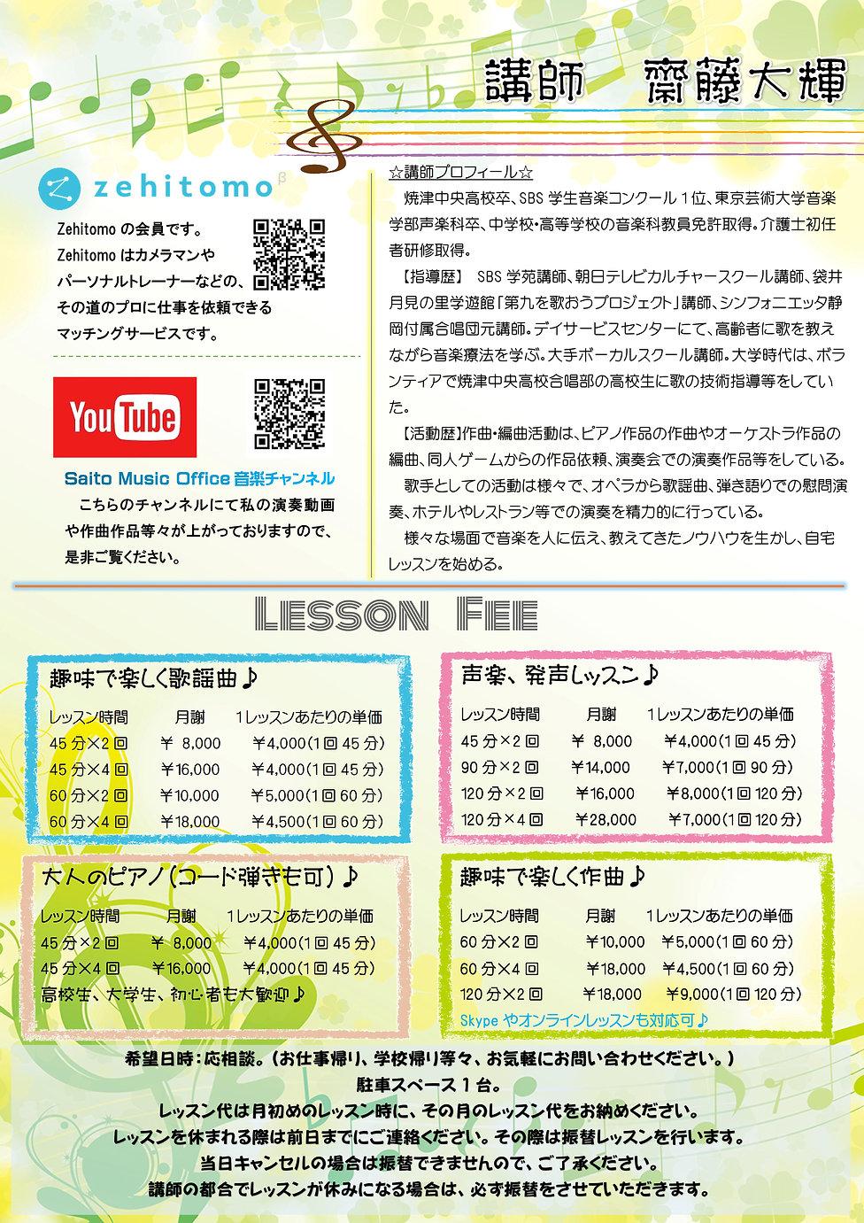 Microsoft Word - 音楽教室 フライヤー2-02.jpg