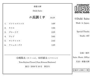 Microsoft Word - ミサ CD裏ジャケット2.jpg