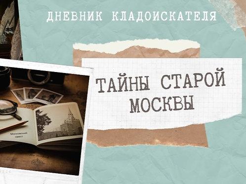 """Квест """"Дневник кладоискателя. Тайны старой Москвы."""""""