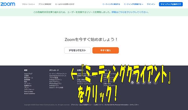 ZOOMのダウンロード方法4