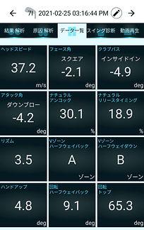 エムトレーサー2.jpg
