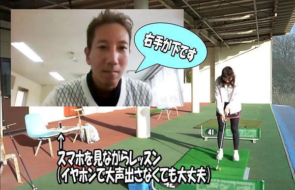 ZOOMゴルフレッスンの受け方.jpg