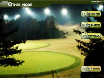 ゴルフランド G-SHOT SMART2 フィールドトレーニングモード