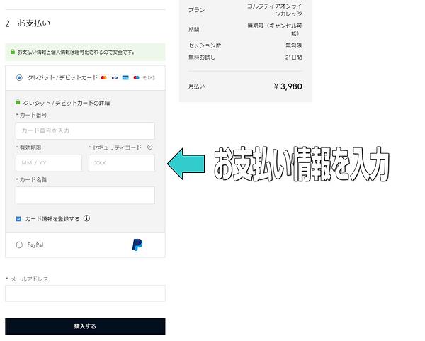 入学方法6②.png