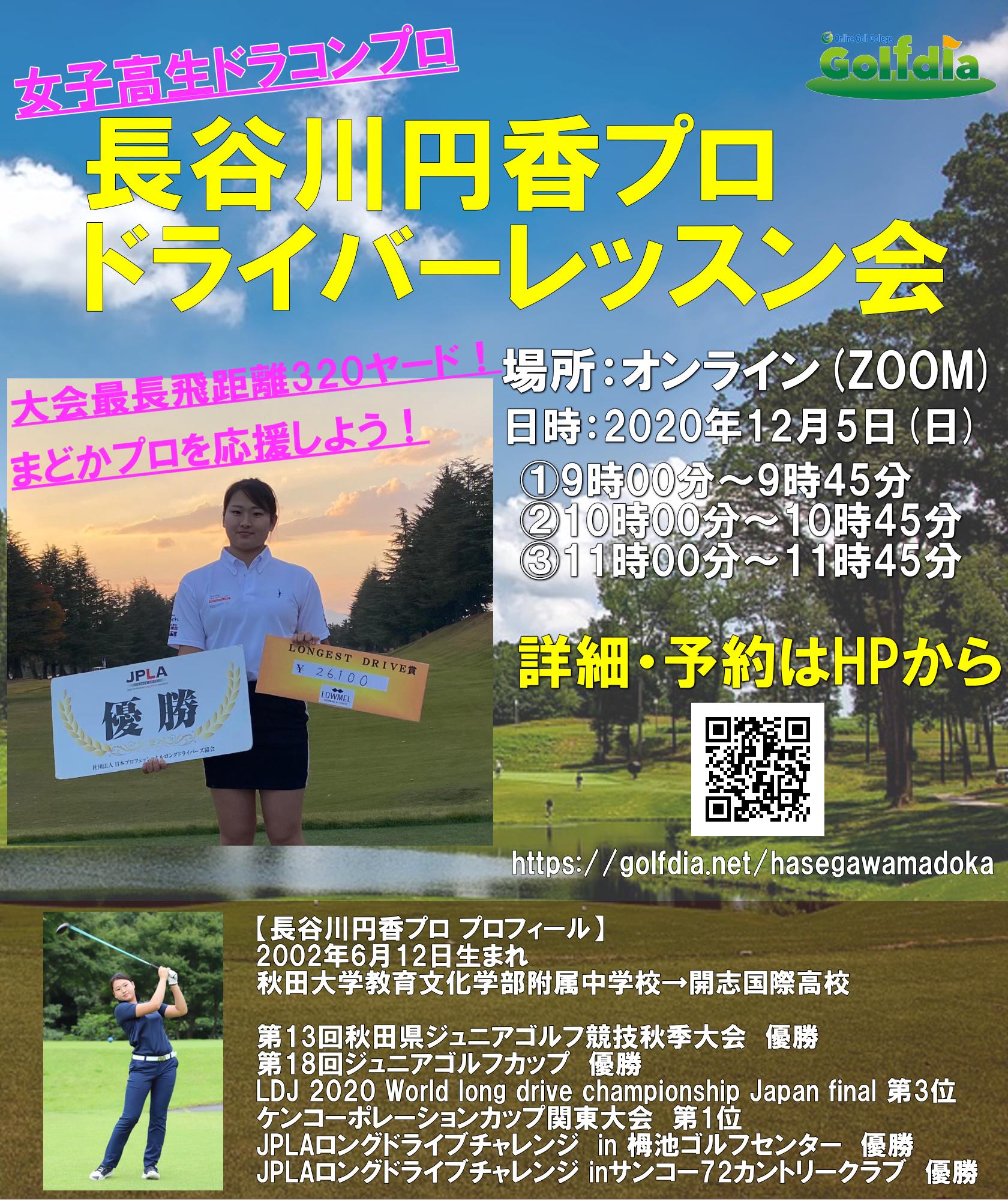 大会最長記録320ヤード! 長谷川円香プロ ドライバーレッスン会