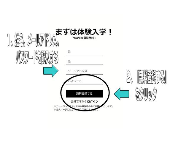 入学方法4.png