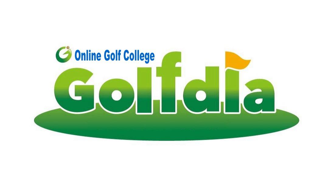 オンラインゴルフカレッジ ゴルフディア