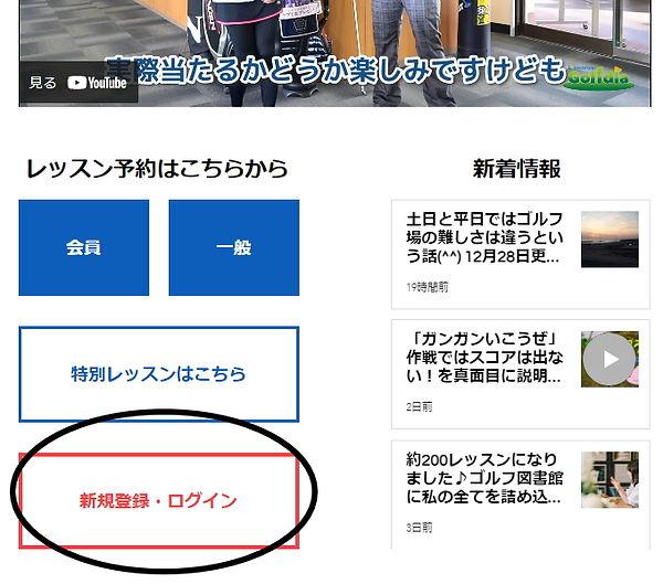 入学方法(パソコン).jpg