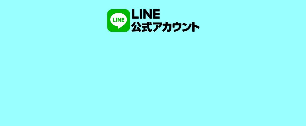 公式LINEバナー.png