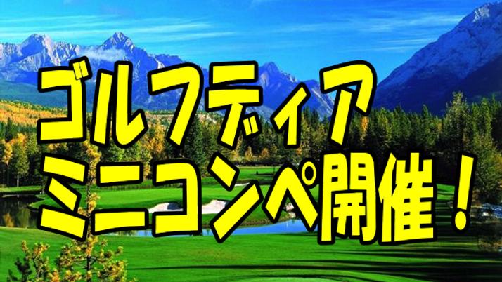 ゴルフディアミニコンペ (2021年5月)
