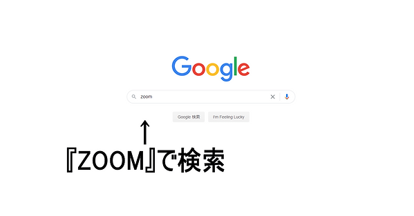 ZOOMのダウンロード方法1