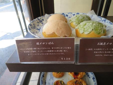 빵가게 MASH Kyoto 맛슈교토