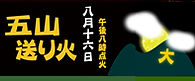 五山の送り火詳細ページへ