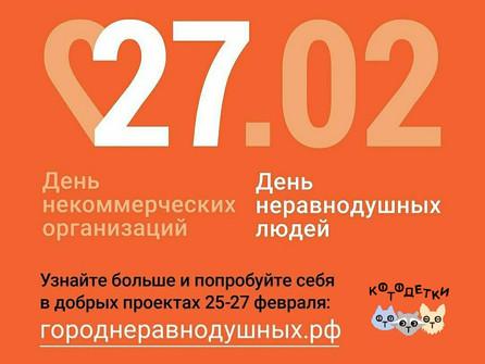 День НКО. Интеллектуальный Квиз для детей от Котодеток