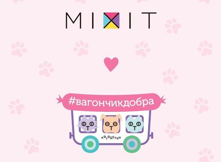 """Продолжаем наполнять """"Вагончик добра"""" в сети магазинов MIXIT"""